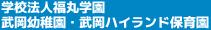 学校法人福丸学園武岡幼稚園・武岡ハイランド保育園