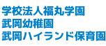 鹿児島市武岡にある学校法人福丸学園 武岡幼稚園・武岡ハイランド保育園を開園しております。学校法人福丸学園は、「つよい子ども」「かしこい子ども」「こころ豊かな子ども」を育てています。